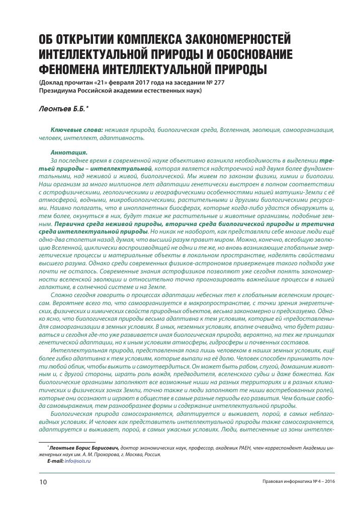 Неживая и живая природа стр. 24 - 27 окружающий мир 2 класс 1 часть