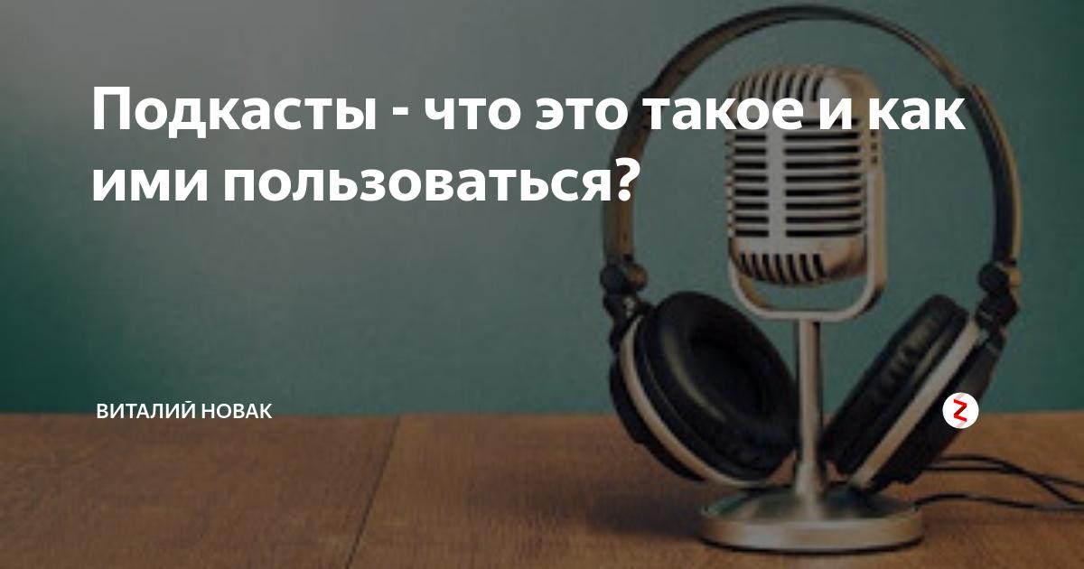 Что такое подкаст (podcast)? какие бывают типы и как создать подкаст?