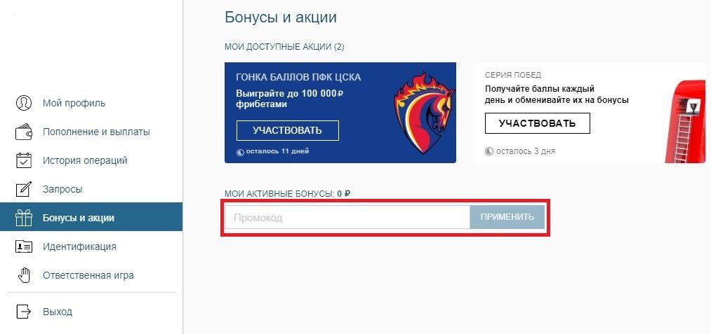 Фонбет (fonbet.ru) букмекерская контора: обзор, отзывы, все бонусы и промокоды