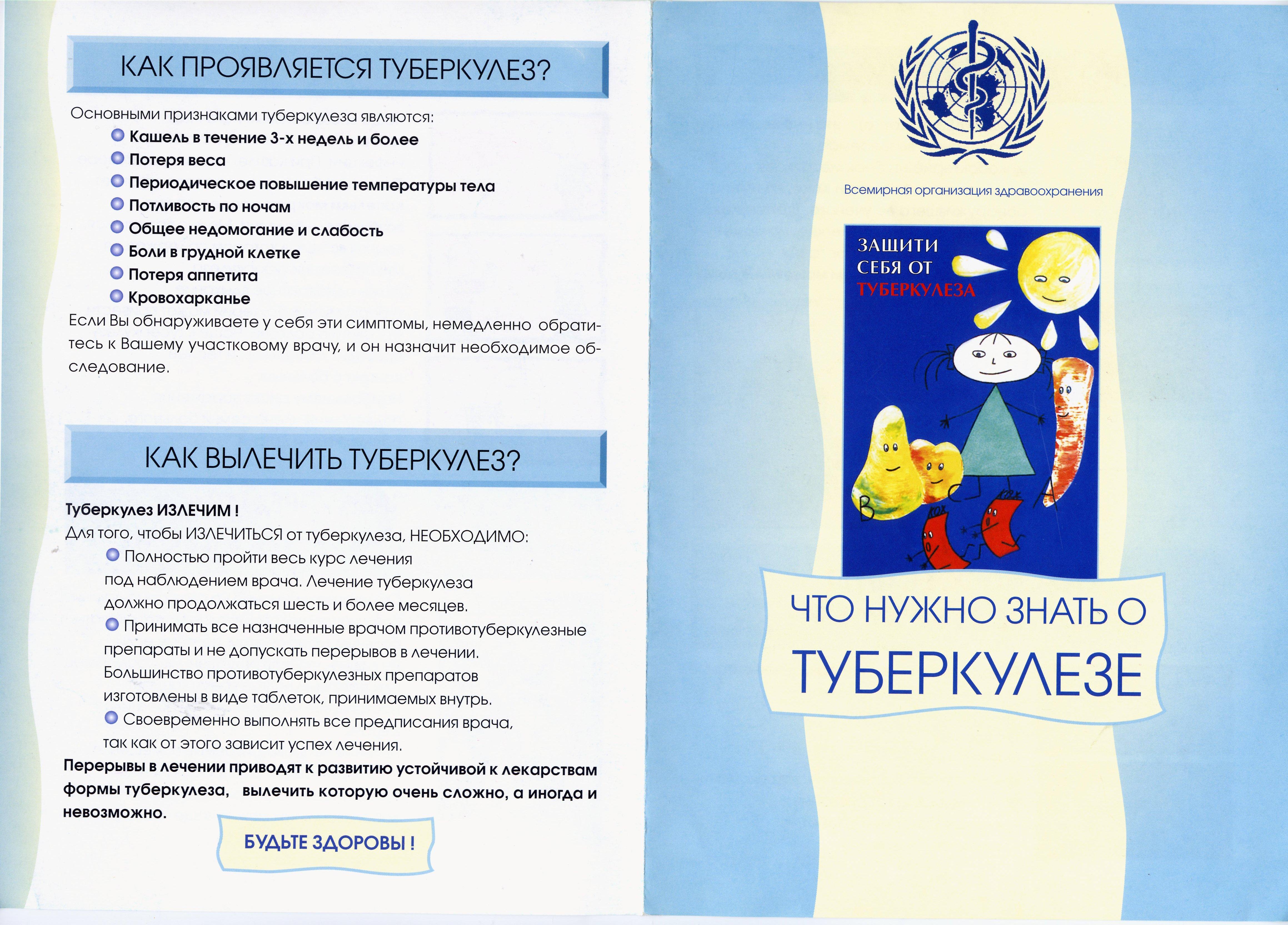 Туберкулез органов дыхания с широкой лекарственной устойчивостью у взрослых