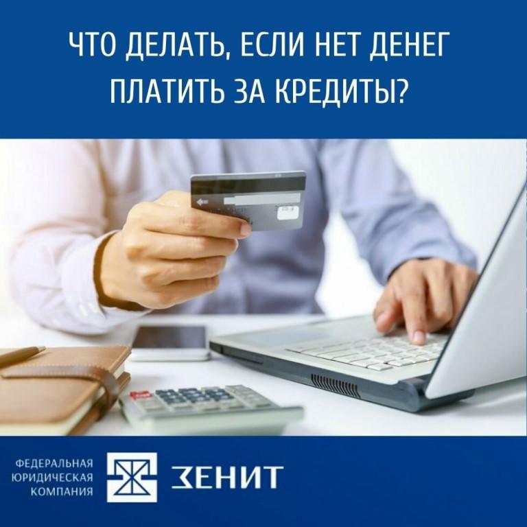 Не платить кредит банку - что будет если не платить кредит, нет денег на кредит