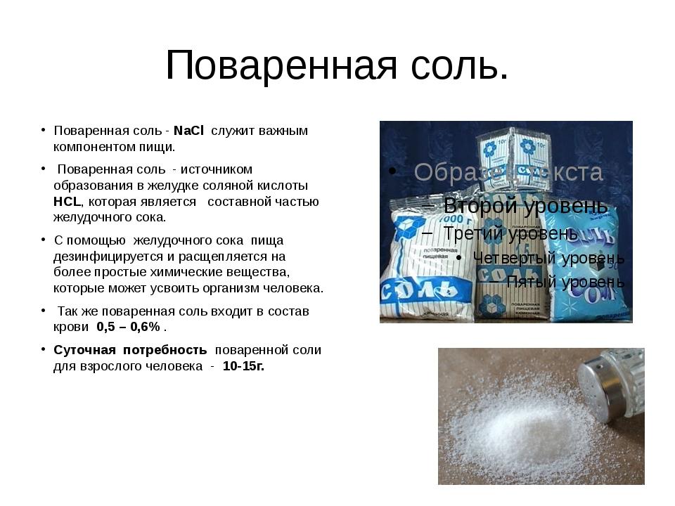 Формула соли поваренной. химическая формула: поваренная соль. свойства поваренной соли
