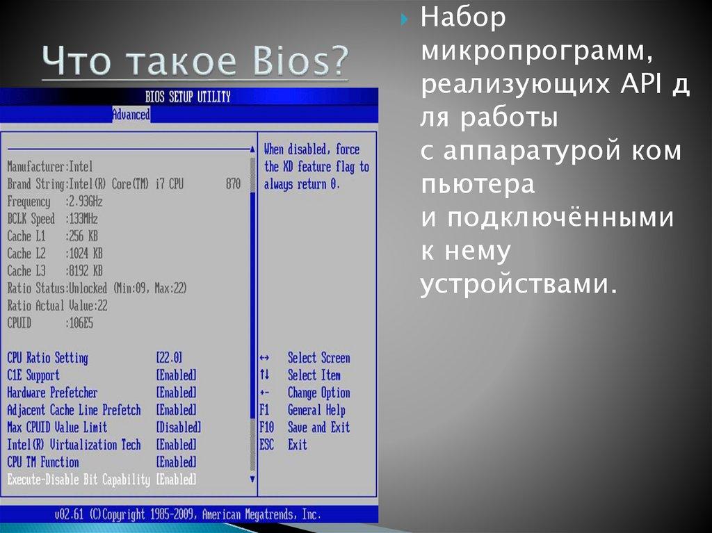 Что такое bios. функции bios. как работает bios