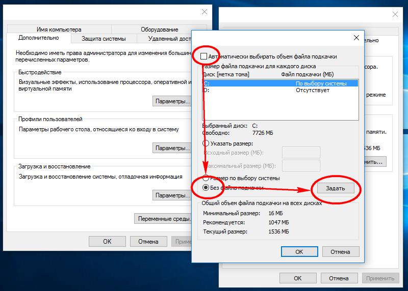 5 советов по настройке файла подкачки windows (7/8/10)