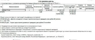 Спецификация (технический стандарт) - specification (technical standard)