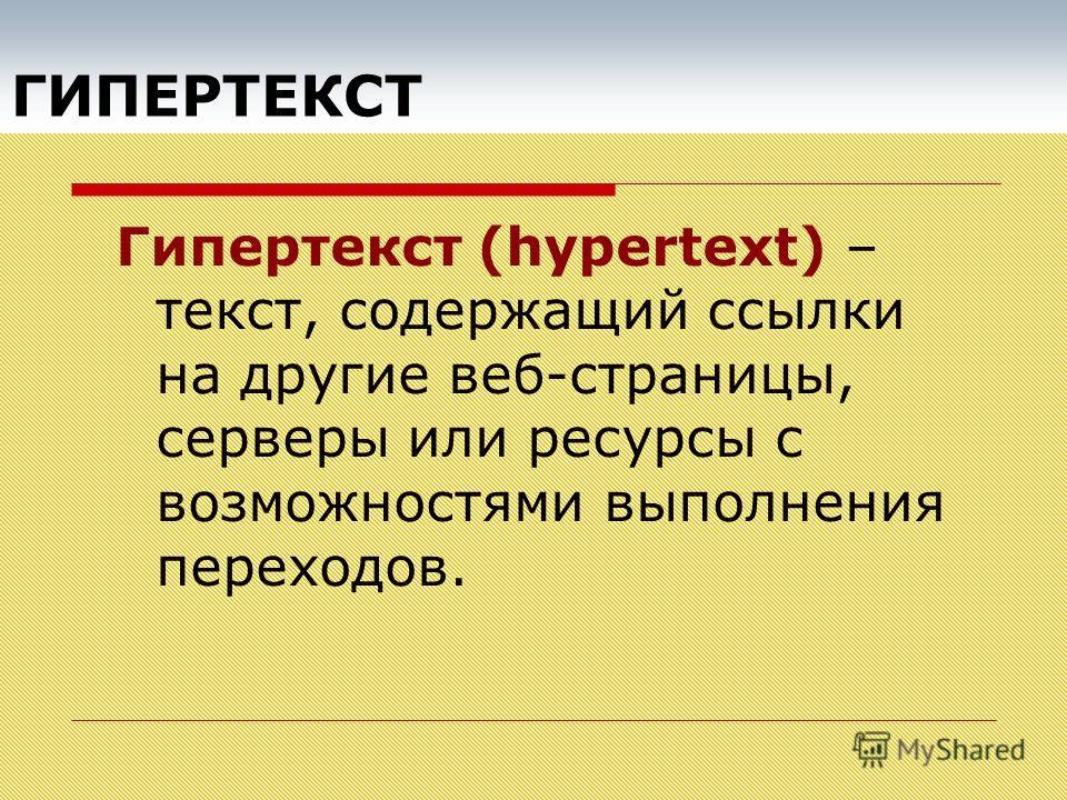 Гипертекст — википедия с видео // wiki 2