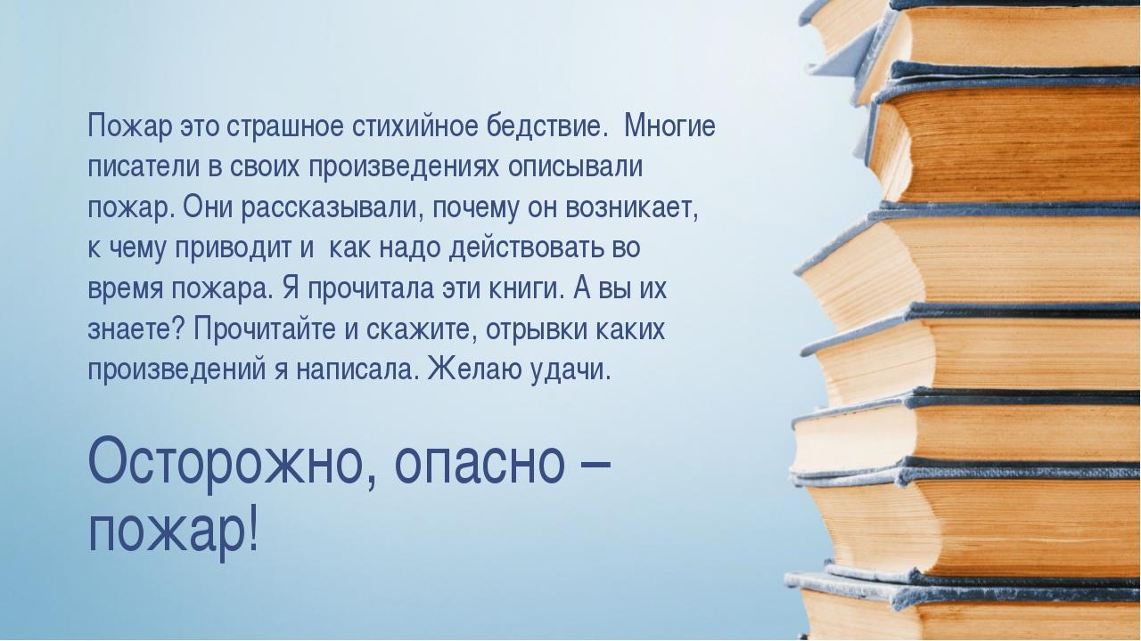 Пять отличий художественной литературы от научной. удобная таблица  :: syl.ru