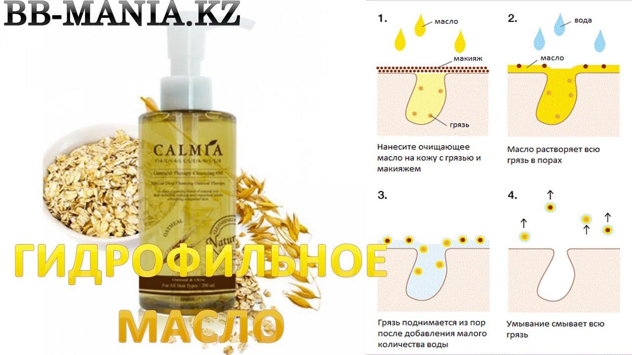 Как выбрать гидрофильное масло для кожи лица: по типам - acneinfo