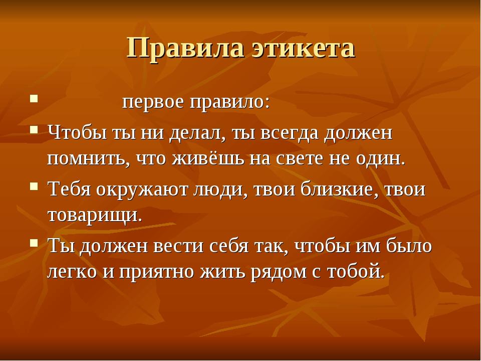 Понятие, виды этикета и их характеристика :: syl.ru