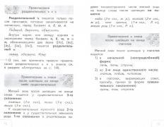Орфограмма  — что это такое в русском языке (примеры слов) | ktonanovenkogo.ru
