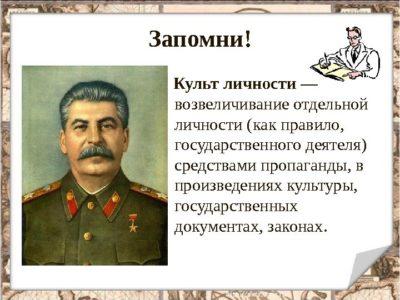 Культ личности сталина — википедия. что такое культ личности сталина