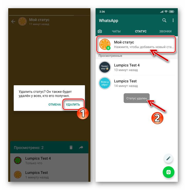 Что такое статус в whatsapp и как его установить и удалить