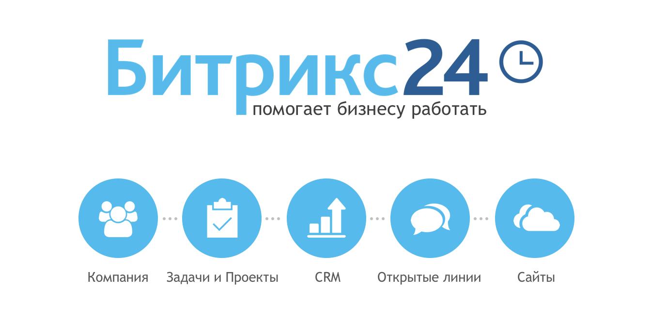 Bitrix24 crm: что это за программа и как работает система, вход в личный кабинет
