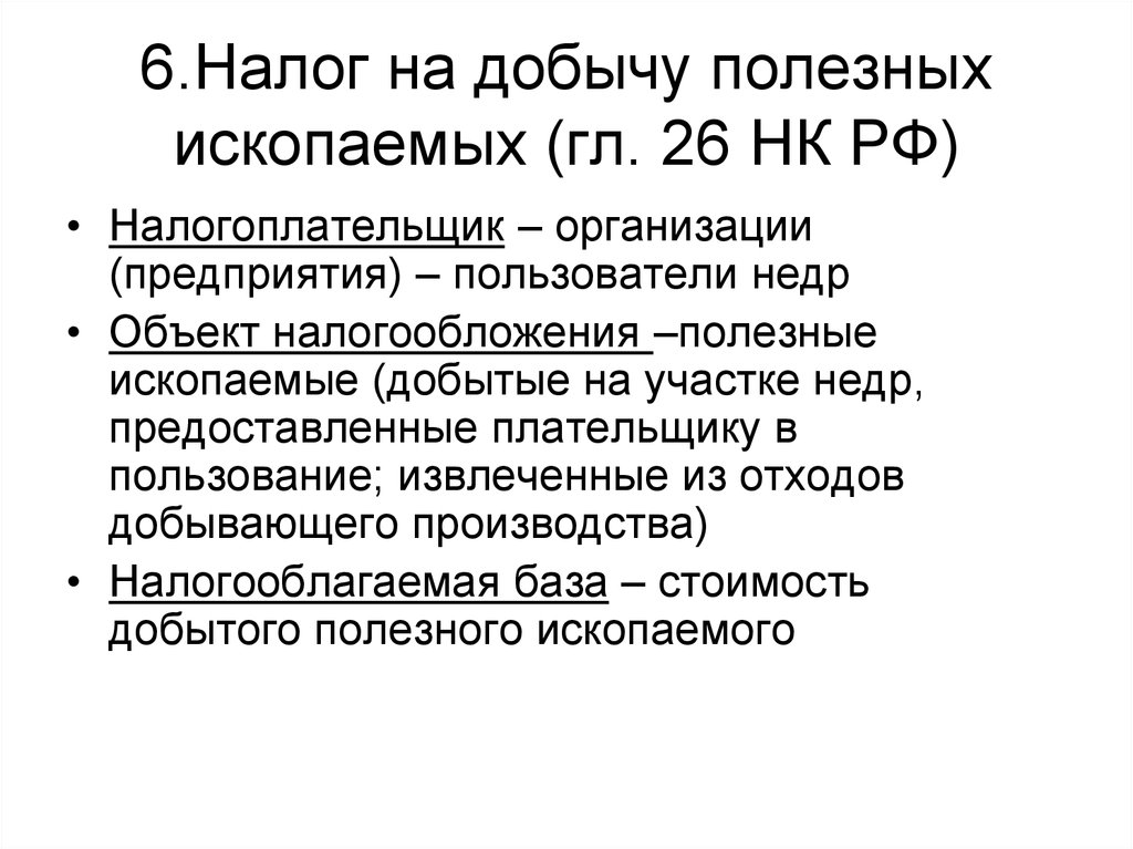 Налог на добычу полезных ископаемых   гк «астрал»   бухгалтерия и it   яндекс дзен