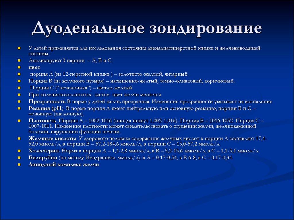 Дуоденальное зондирование: показания, подготовка и техника проведения
