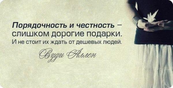 Что такое порядочность, в чем она заключается? :: syl.ru
