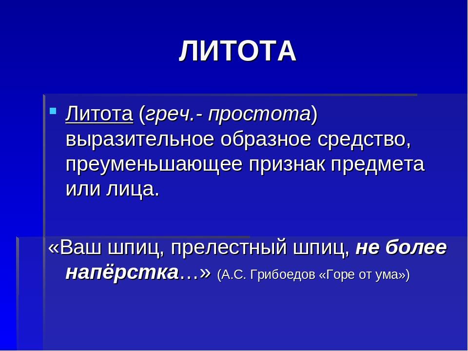 Что такое литота: определение и примеры литоты в русском языке | tvercult.ru