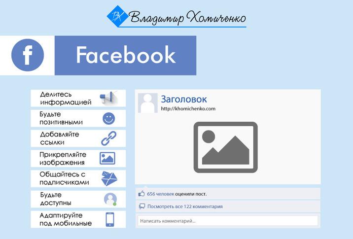 Как писать посты для соцсетей   pressfeed. журнал