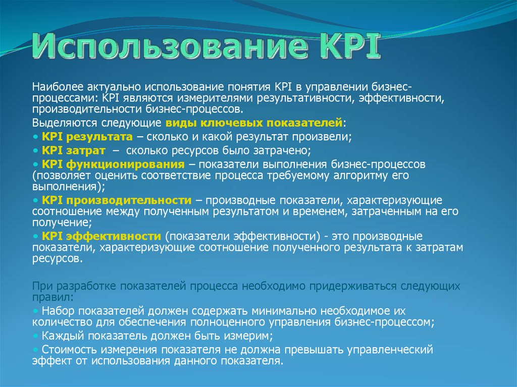 Как рассчитать kpi, примеры пользователей. ключевые показатели эффективности. что такое kpi