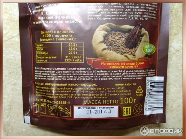 Из чего состоит какао