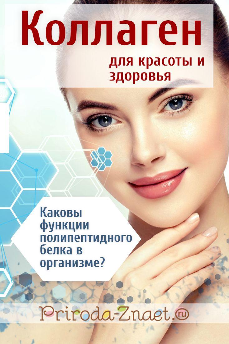 Коллаген: описание, польза для красоты и здоровья