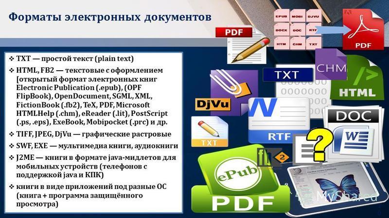 Pdf — что это, как работает и как использовать - заметки сис.админа