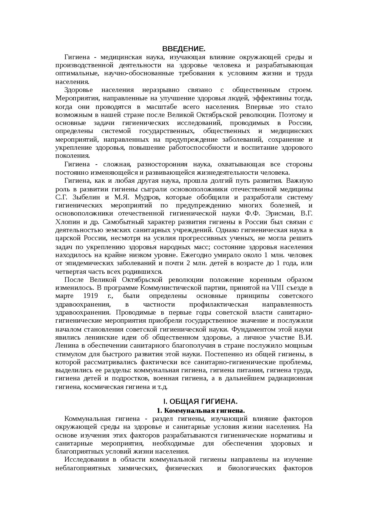Личная гигиена — большая медицинская энциклопедия