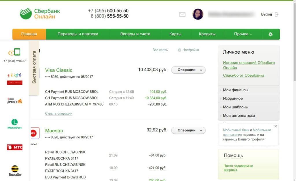 Как пользоваться сбербанк онлайн - инструкция