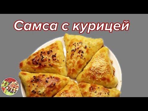 Самса в домашних условиях - 5 рецептов приготовления с фото пошагово