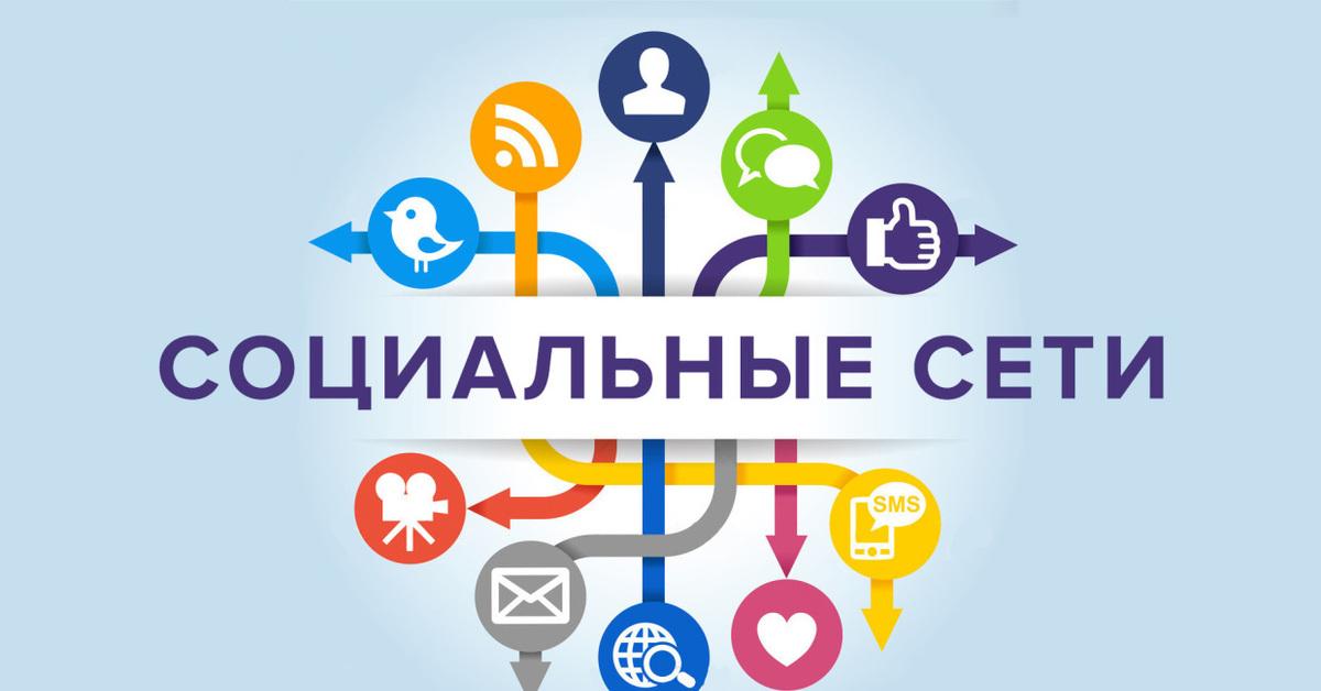 Социальная сеть — википедия