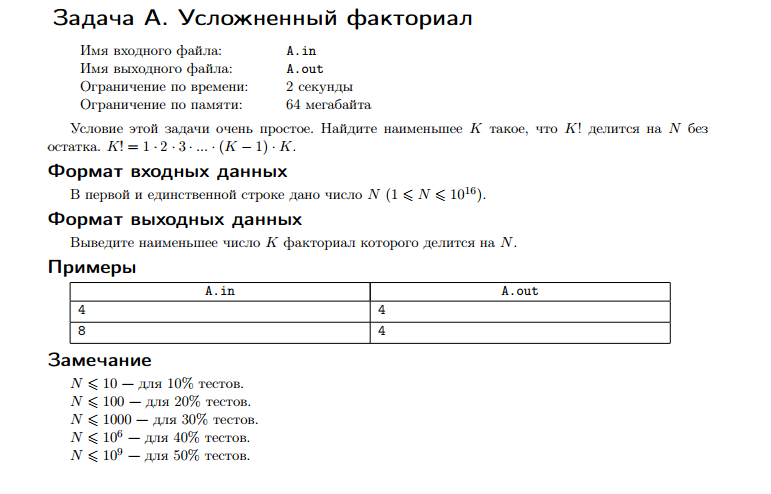 Обратный факториал
