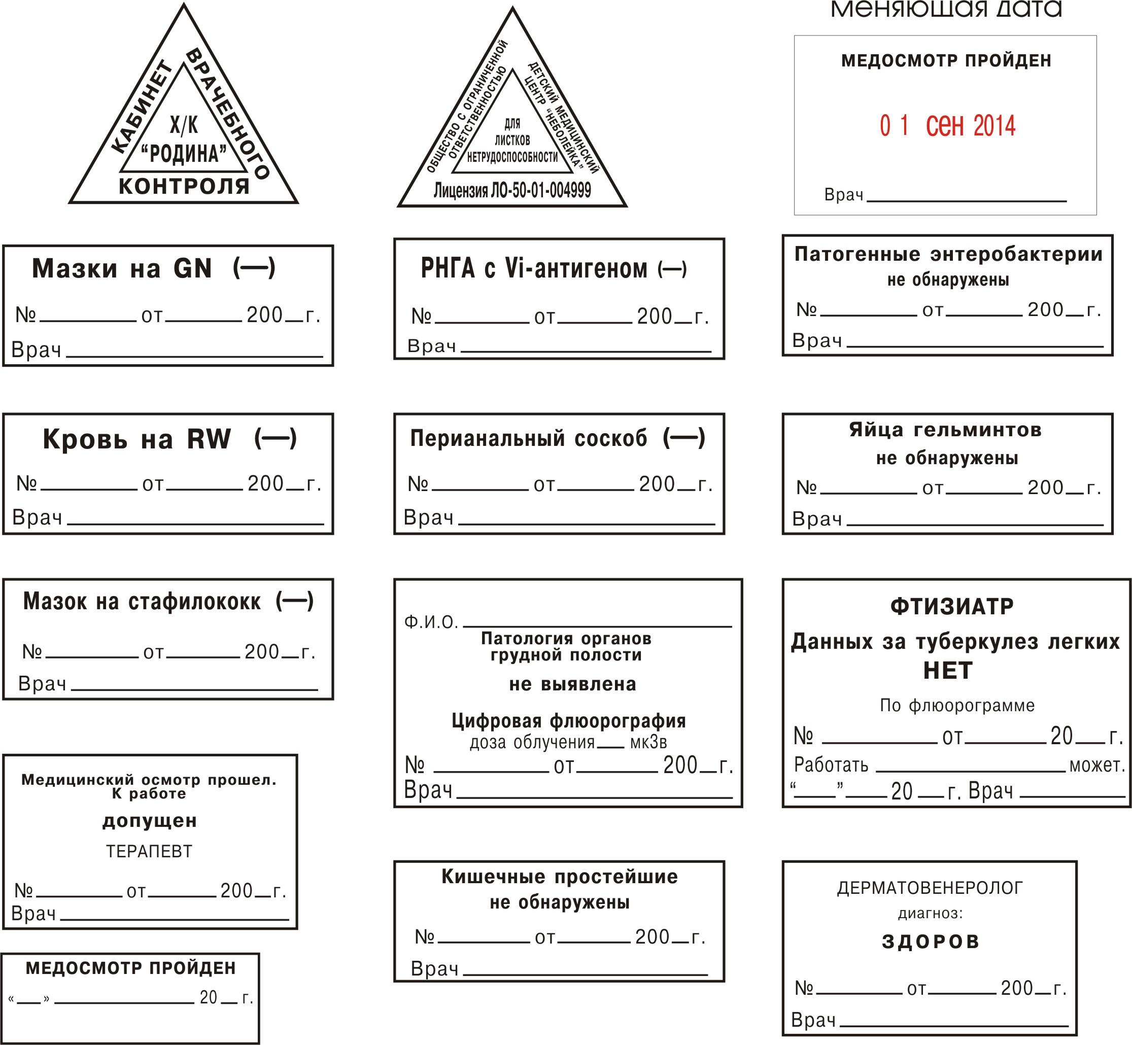 Какие бывают штампы и печати? как выбрать печать для организации?