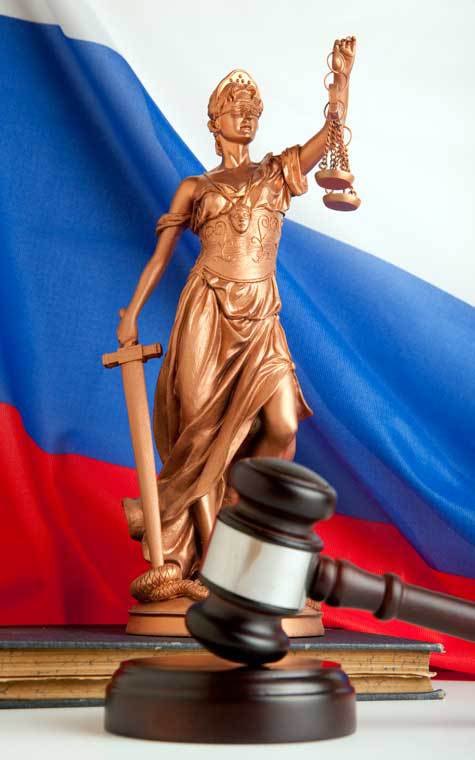 Гас «правосудие»