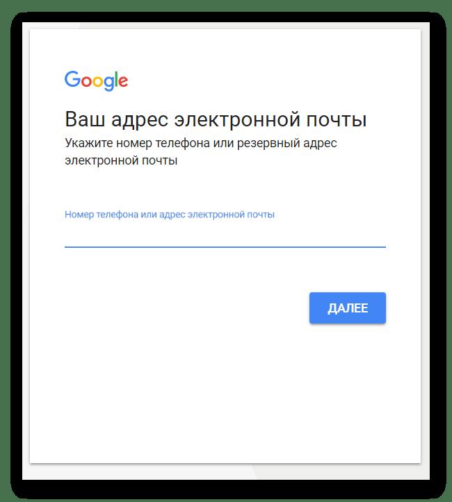 Как указать номер телефона и адрес электронной почты для восстановления аккаунта - компьютер - cправка - gmail