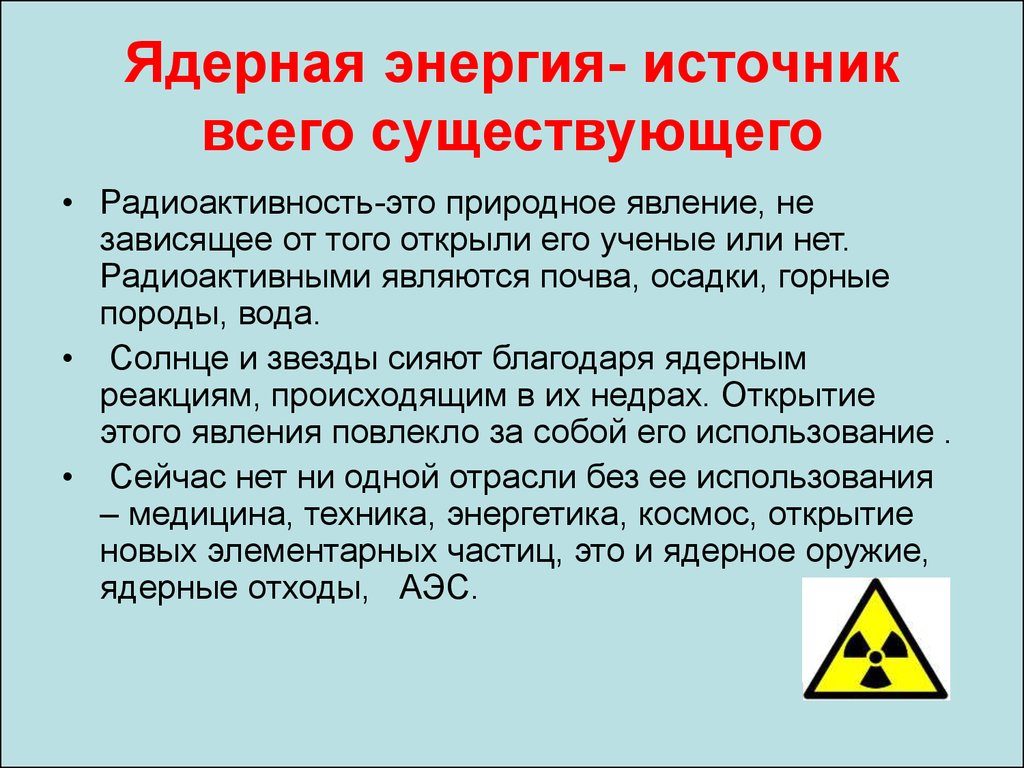 Применение радиоактивных изотопов в медицине.