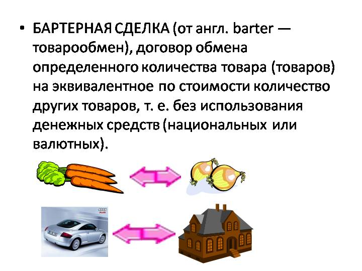 Бартер — википедия с видео // wiki 2