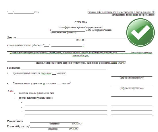 Что такое справка о составе семьи и когда она может потребоваться: порядок и правила получения, необходимые документы и образец бланка 2020 года