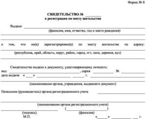 Справка о регистрации форма 8: образец 2020 года, что это такое