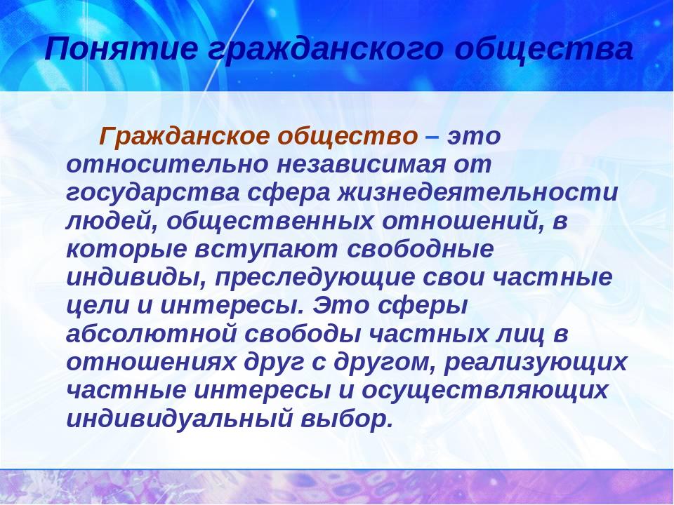 Гражданское общество и государство / справочник :: бингоскул