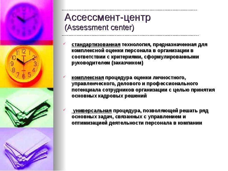 Ассессмент-центр: что это? подробнее о методике ассесмент