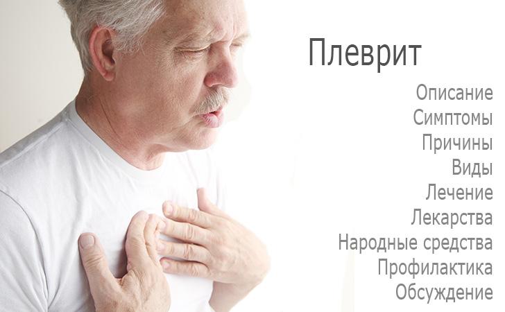Диффузный пневмосклероз легких: что это такое и как это лечить народными средствами