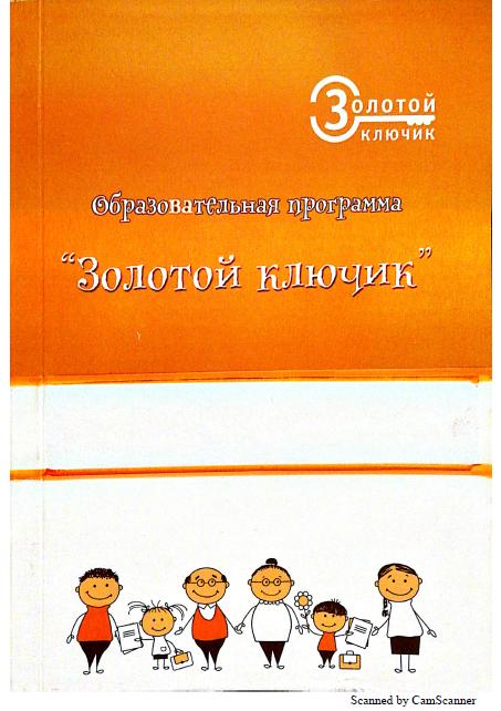 Основная образовательная программа дошкольного образования это документ...