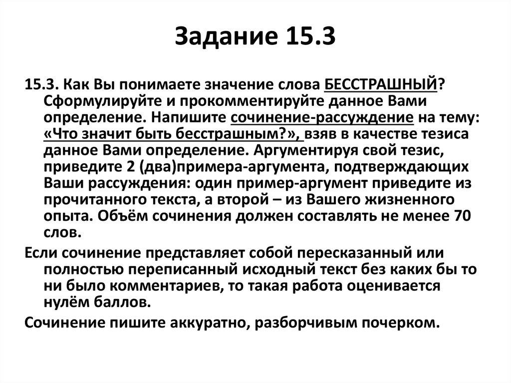 Сочинение на тему милосердие 15.3