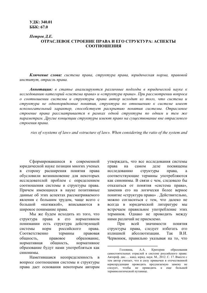 Тема 12. система права
