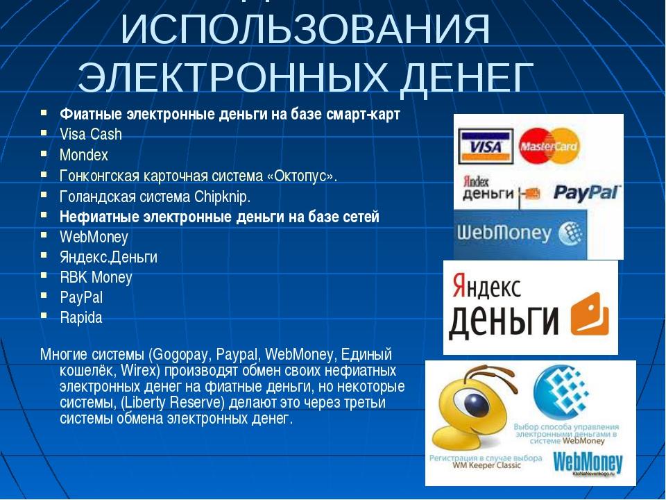Цифровые деньги и какими они бывают — econs.online