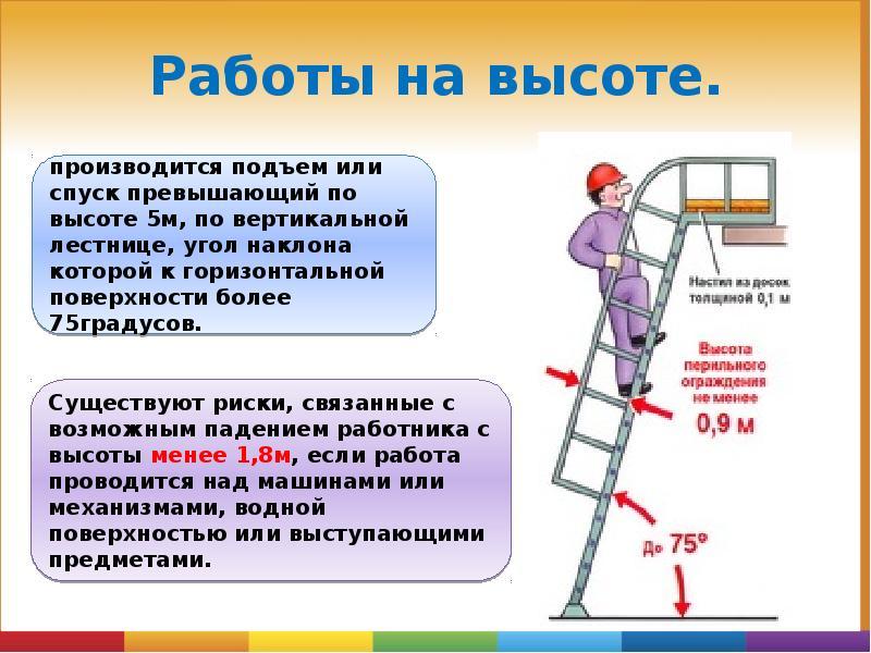 Что такое высотные работы, с какой высоты начинаются?