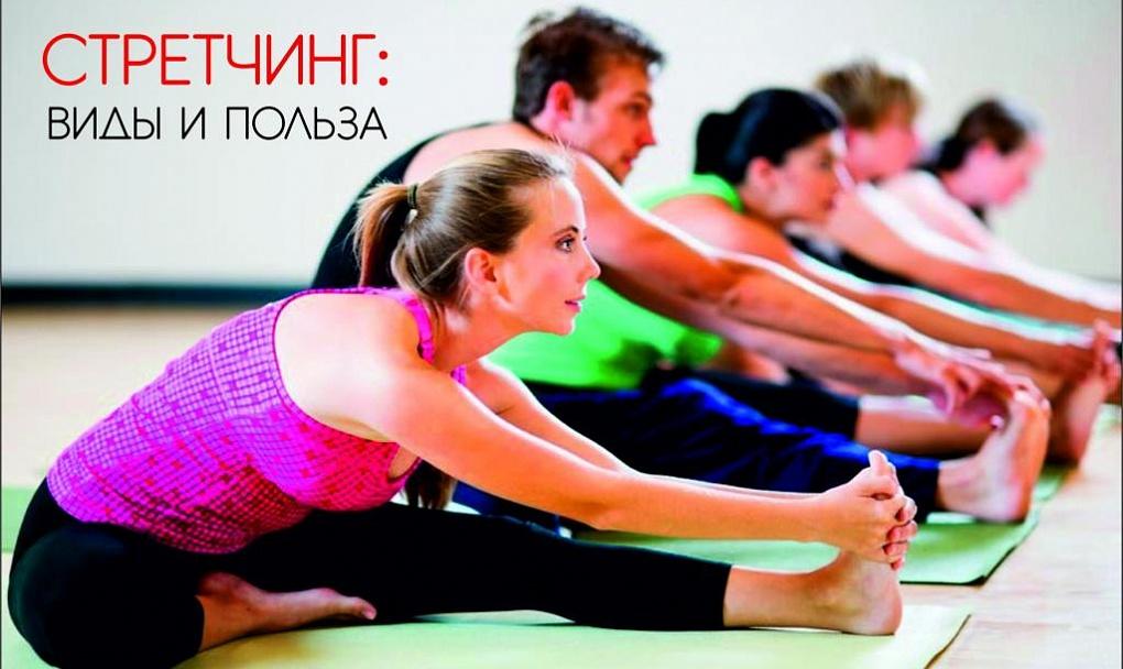 Стречинг: самые лучшие и полезные упражнения для растяжки мышц всего тела