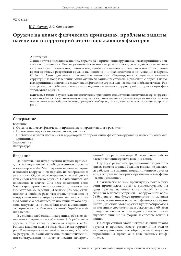 Что такое химическое оружие? виды химического оружия :: syl.ru