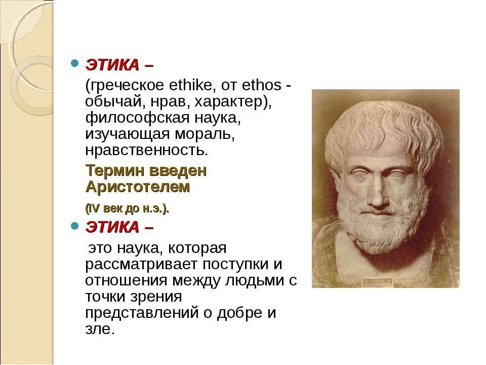 Что такое этика - значение и примеры