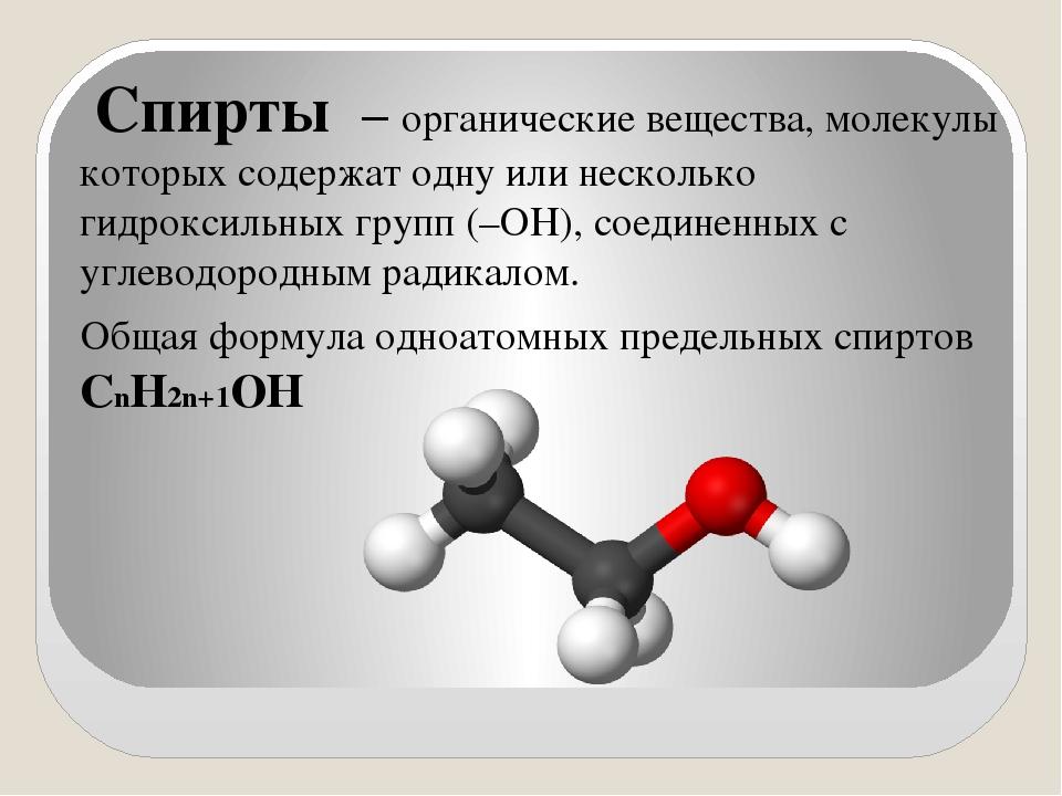 Метанол или метиловый спирт: что это такое и действие на организм человека